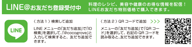 LINE@お友だち登録受付中